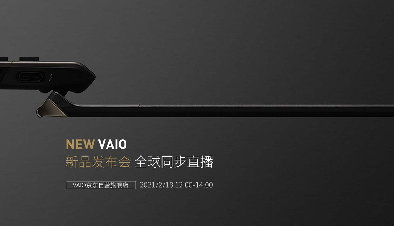 new vaio laptop coming soon